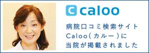 caloobnr