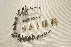 三鷹駅のゆかり眼科ロゴ