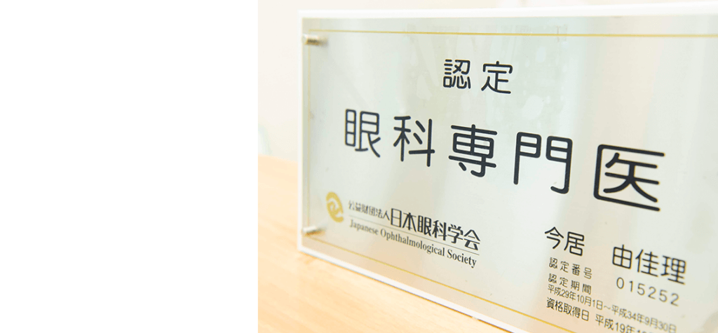 Luce三鷹ゆかり眼科の専門医認定証